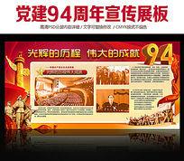 党建94周年展板宣传栏设计