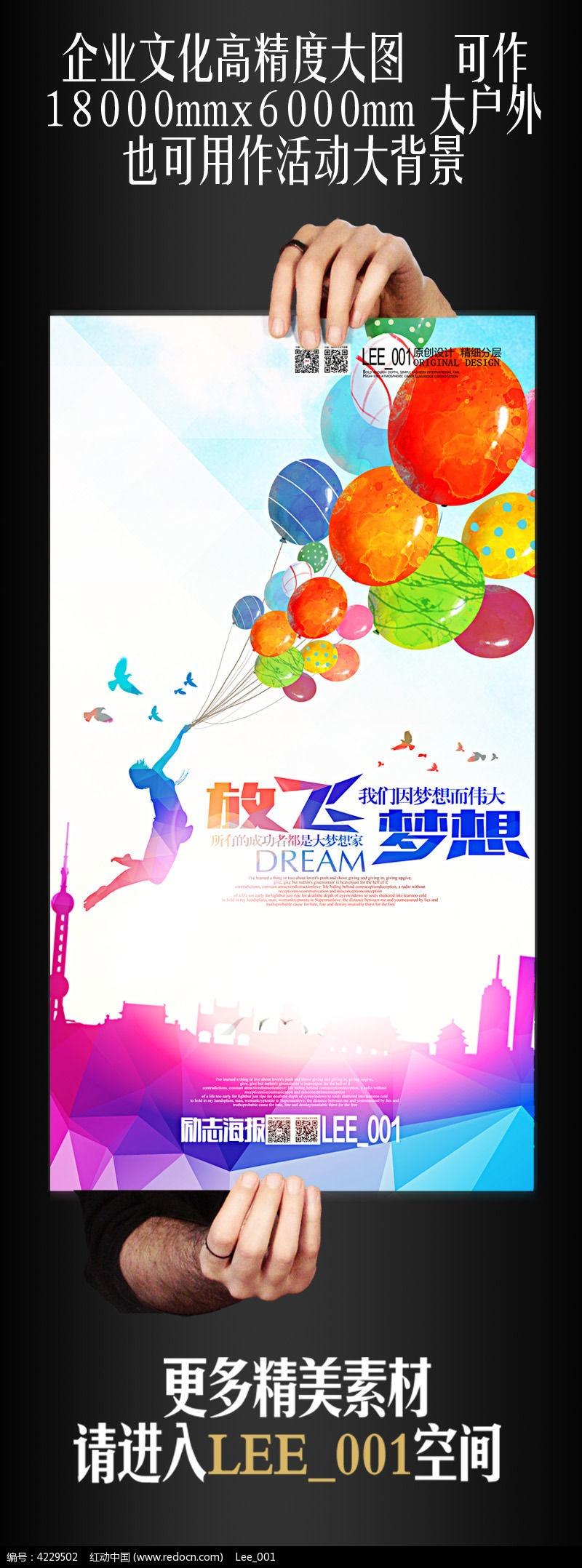 五四青年节励志海报设计图片