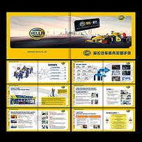 海拉汽车服务加盟手册设计