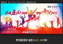 弘扬五四精神活动宣传海报