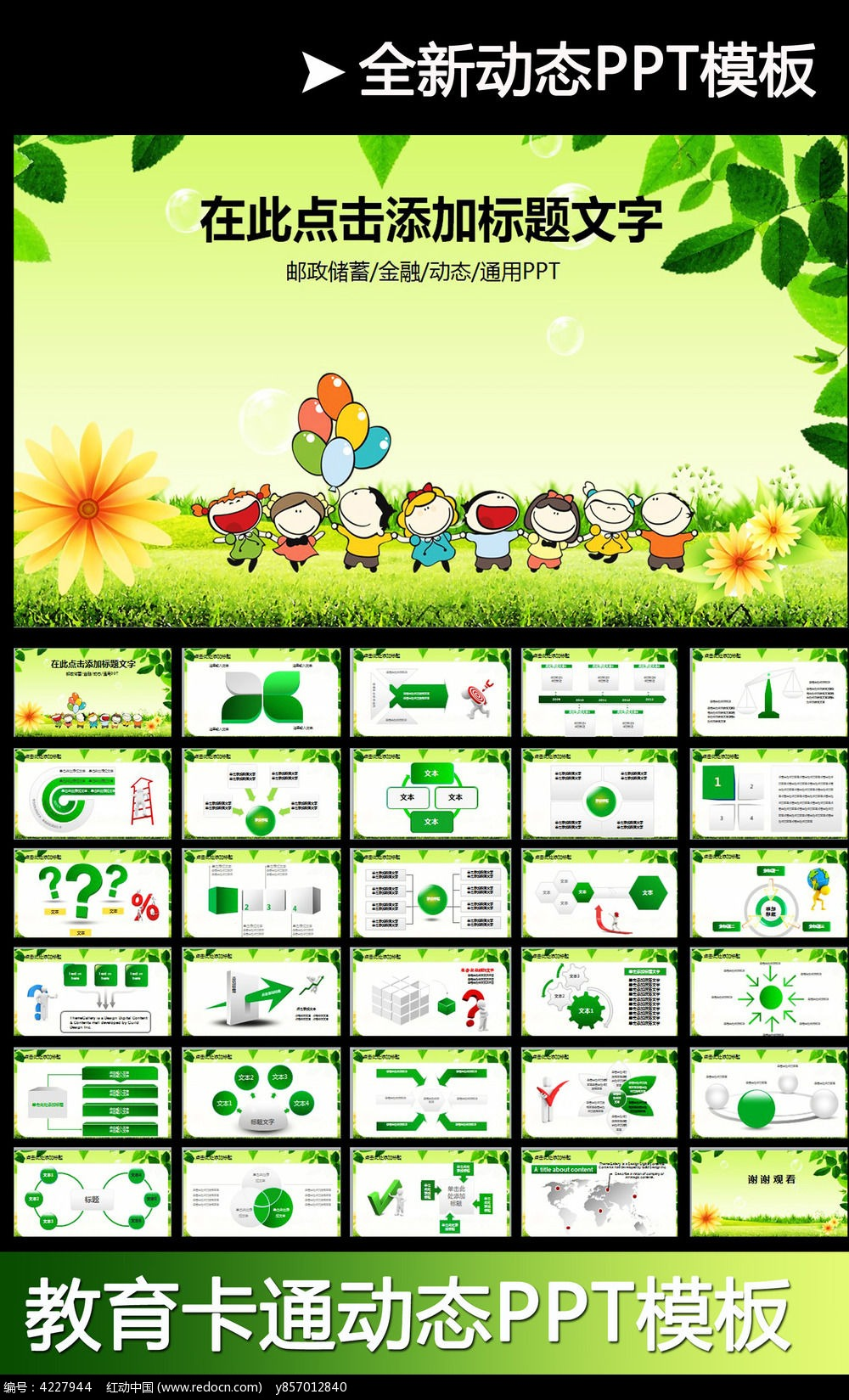 卡通幼儿园教育教学课件动态ppt模板