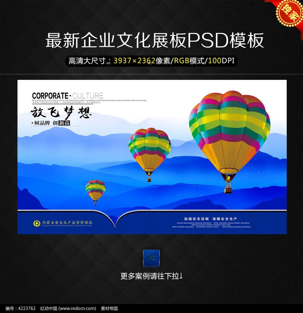 标签: 放飞梦想 企业文化海报 企业文化标语 企业文化宣传 企业文化背图片