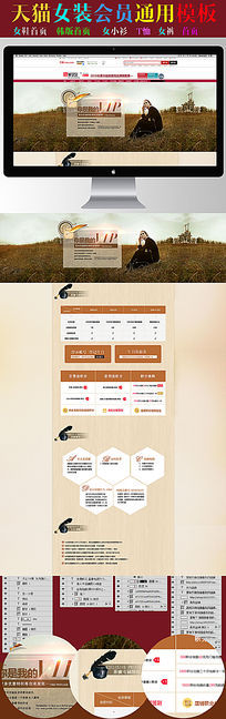 淘宝天猫店铺VIP会员页面设计