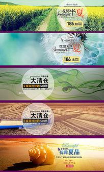 淘宝天猫夏季清仓首页海报