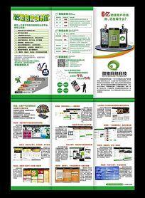 微信营销宣传三折页