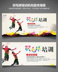 羽毛球培训学校海报设计