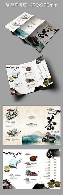 中国风茶叶品茗宣传折页设计