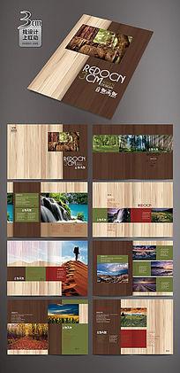 自然风景宣传画册设计