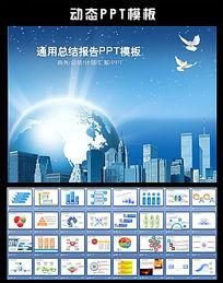 最新蓝色科技商务动态PPT模板设计下载