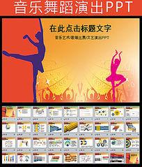 动态舞蹈表演PPT模板