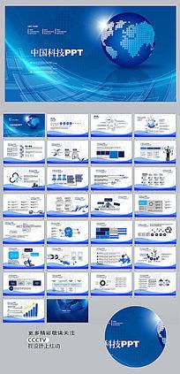 蓝色科技类ppt模板