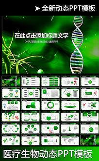 绿色DNA医疗科技PPT模板