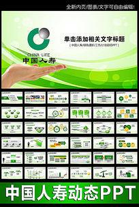 绿中国人寿保险ppt模板