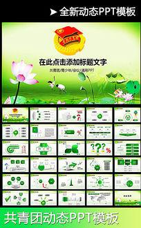 青春动感五四青年节共青团团委PPT