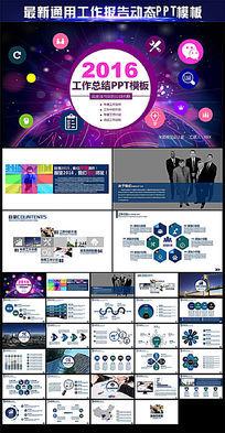 商务企业工作计划PPT模板