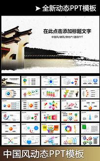 水墨中国风徽派建筑PPT模板