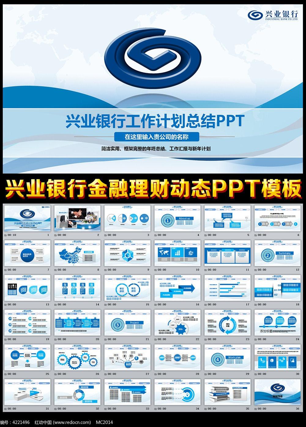 兴业银行金融理财动态ppt_ppt模板/ppt背景图片图片
