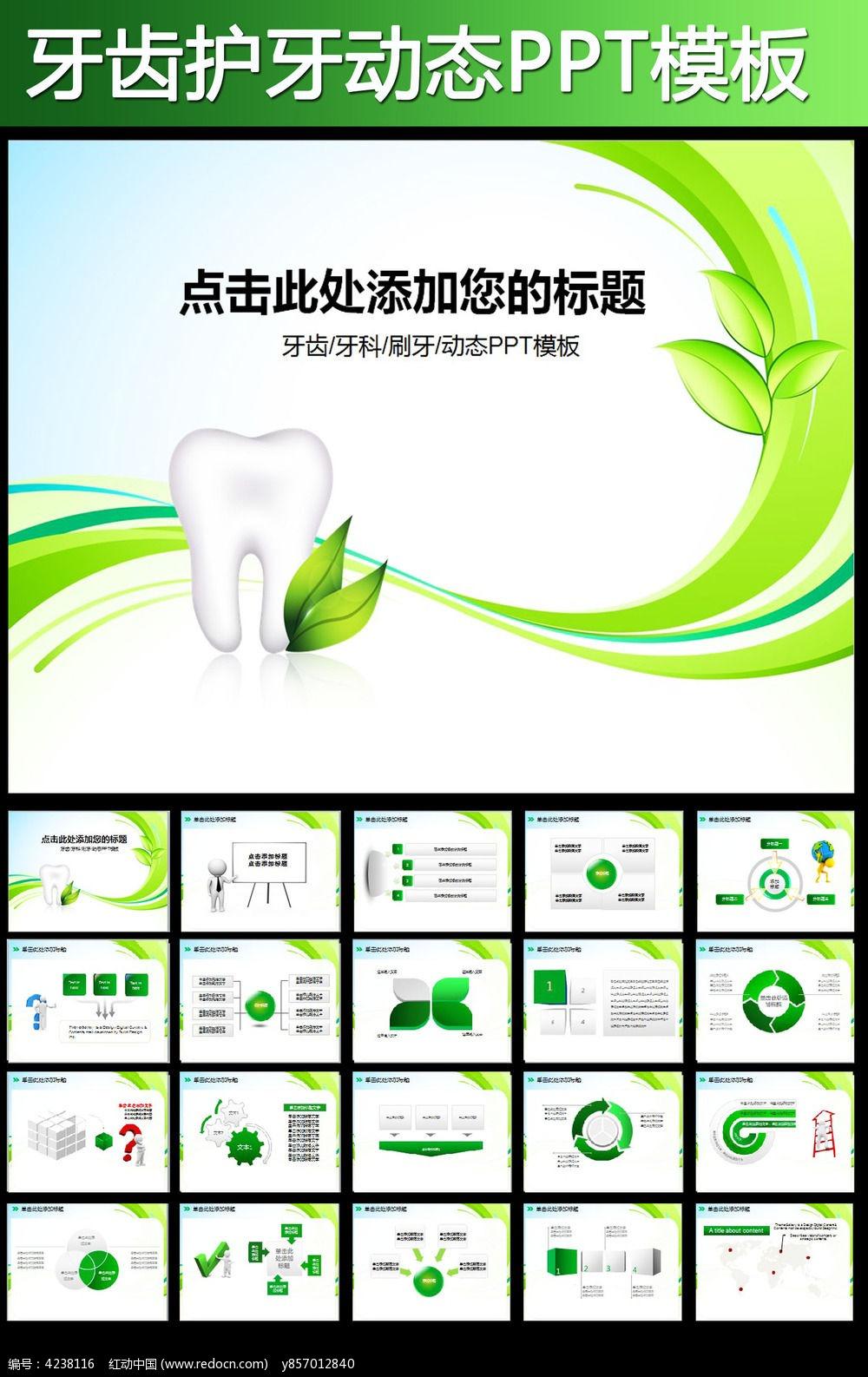 牙齿口腔牙医牙科ppt模板