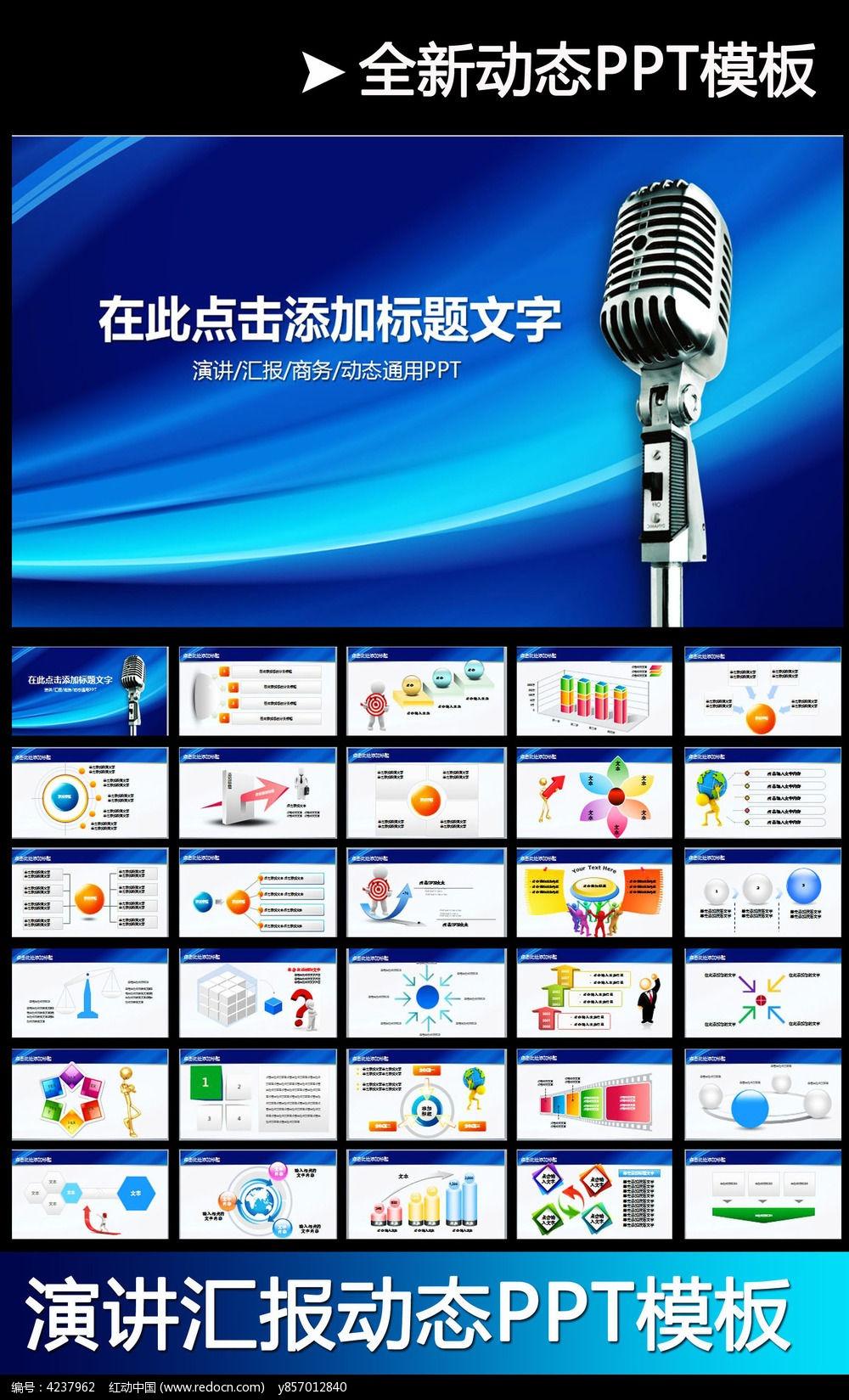 演讲比赛ppt模板pptx素材下载