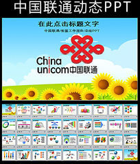 中国联通客户服务工作总结PPT模板