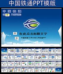 中国铁通工作总结PPT模板