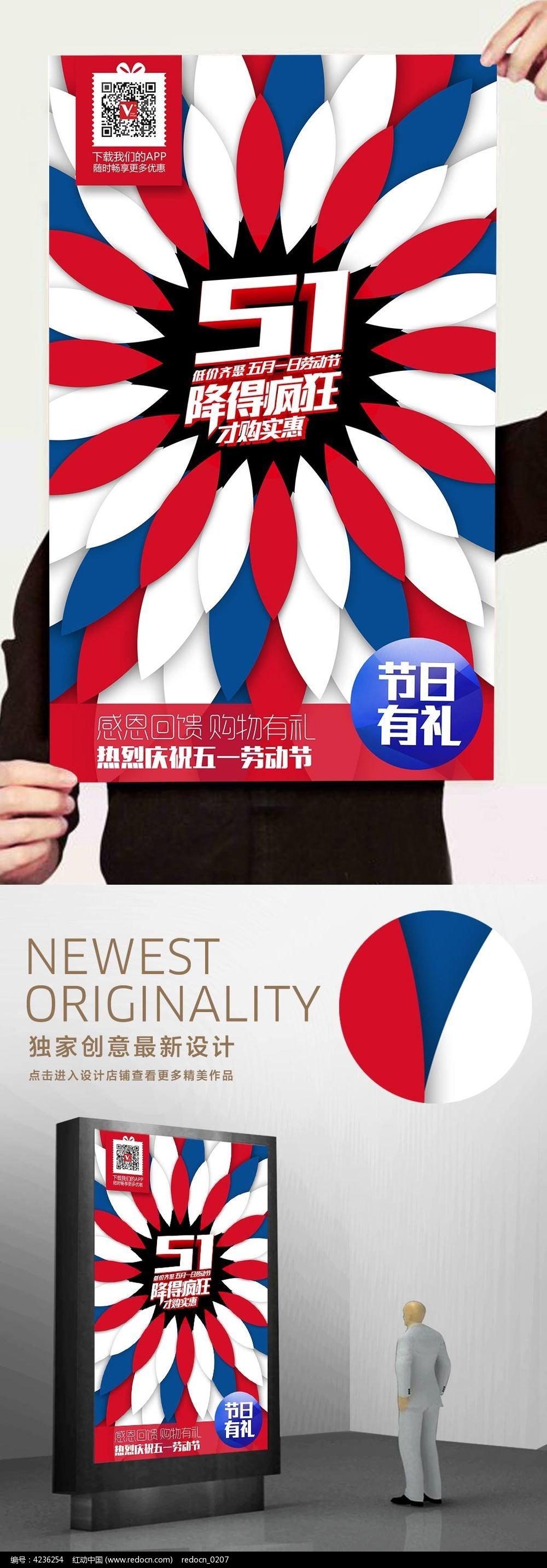 51降得疯狂创意海报设计图片