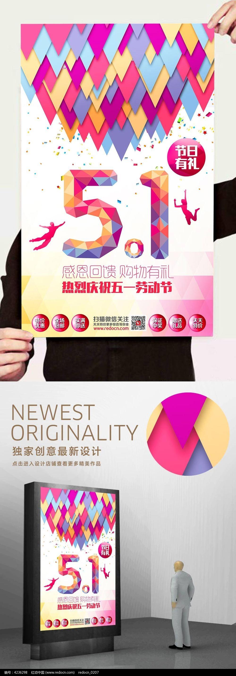 五一钜惠劳动节宣传海报设计