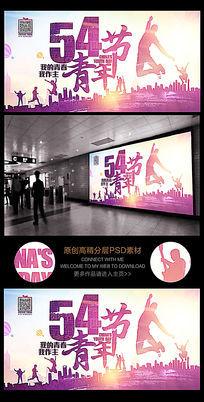 创意水彩54青年节梦想海报