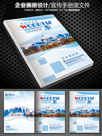 大气企业公司画册封面设计