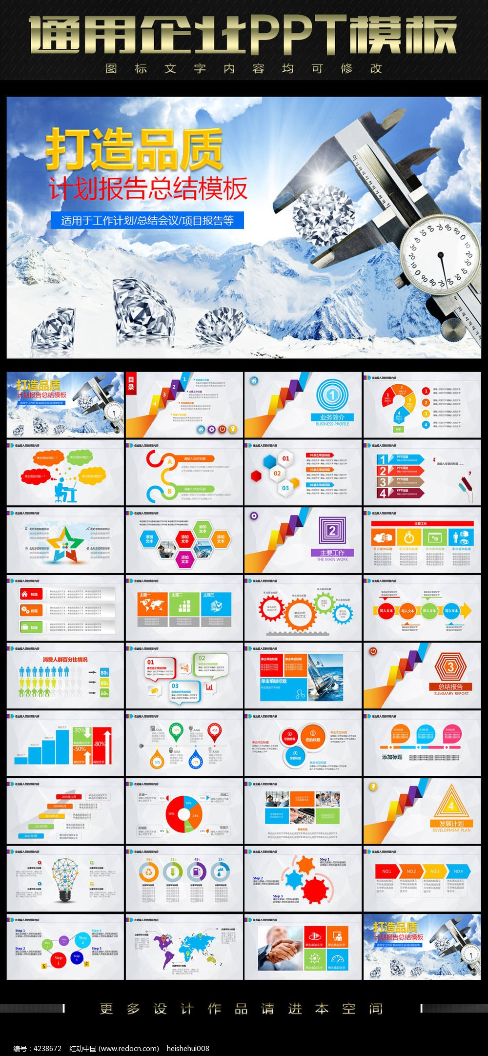 素材描述:红动网提供工业生产ppt精品原创素材下载,您当前访问作品主题是打造品质企业文化宣传ppt模板,编号是4238672,文件格式是pptx,建议使用PowerPoint 2016及以上版本打开文件,您下载的是一个压缩包文件,请解压后再使用设计软件打开,色彩模式是RGB,,素材大小 是9.24 MB。
