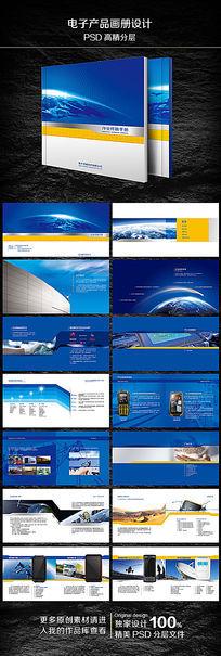 电子产品画册模版