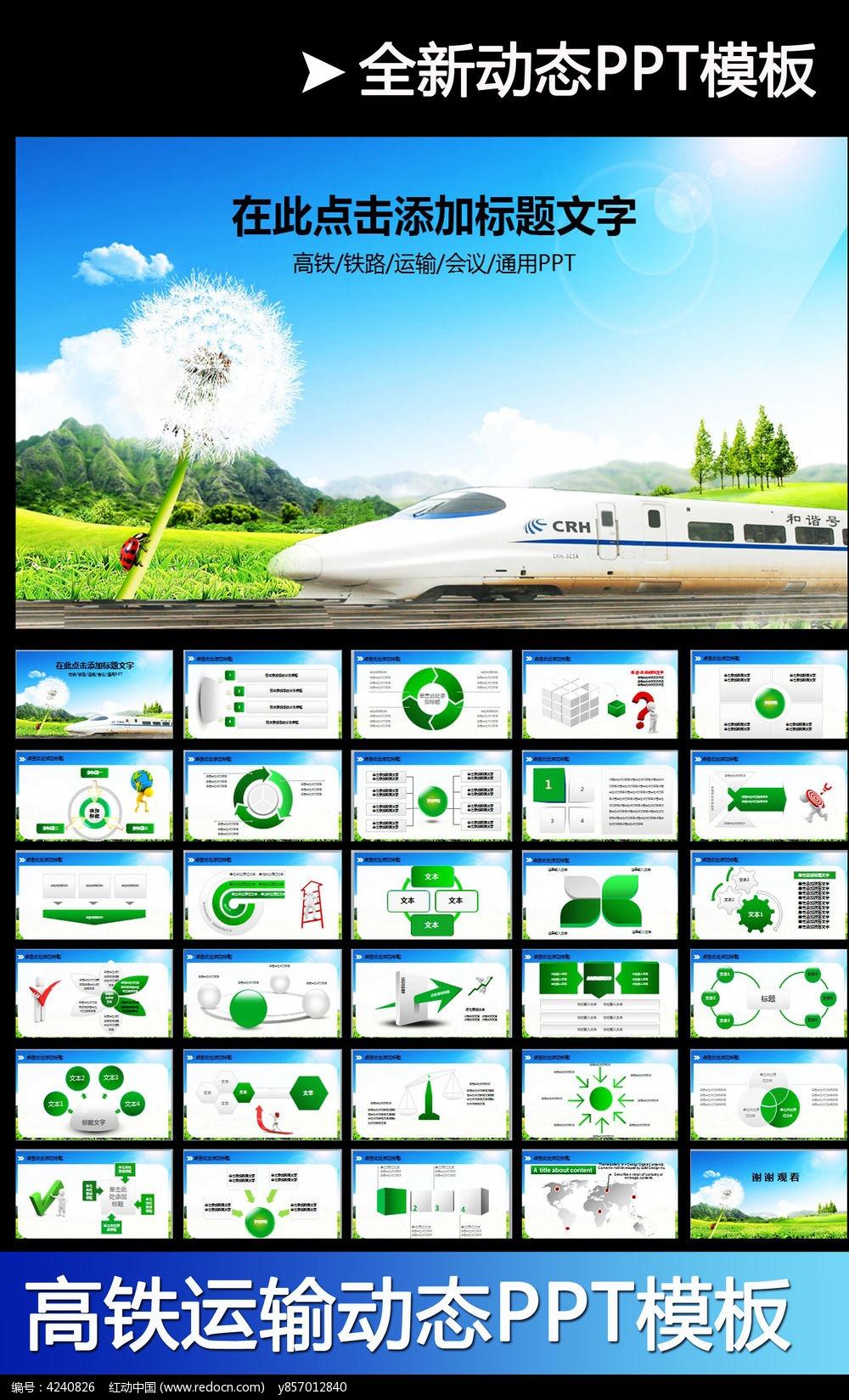 标签:PPT 模板 背景 图表 工作 会议 报告 交流 年终总结 计划 动态 幻