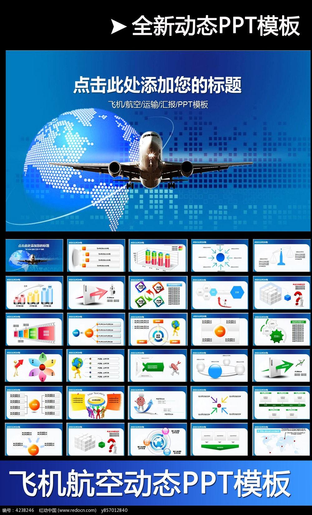 飞机领航商务公司简介推广动态ppt模板