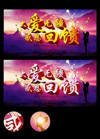 9款 剪影感恩母亲节海报设计