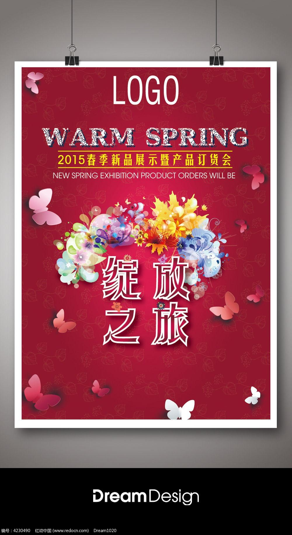 约服装宣传海报设计AI素材下载 海报设计图片 编号4230490