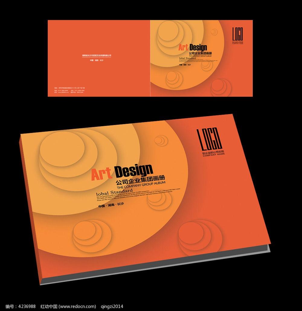 设计精品原创素材下载,您当前访问作品主题是简约金融产品宣传画册图片