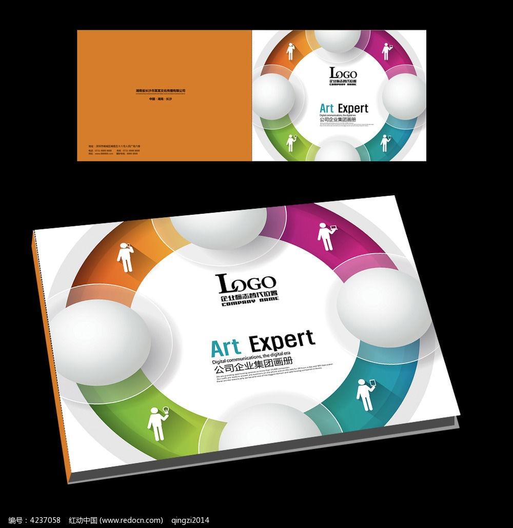 简约现代企业宣传册封面设计_画册设计/儿童/书籍中长筒袜图片