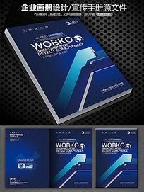 经典蓝色科技画册封面设计