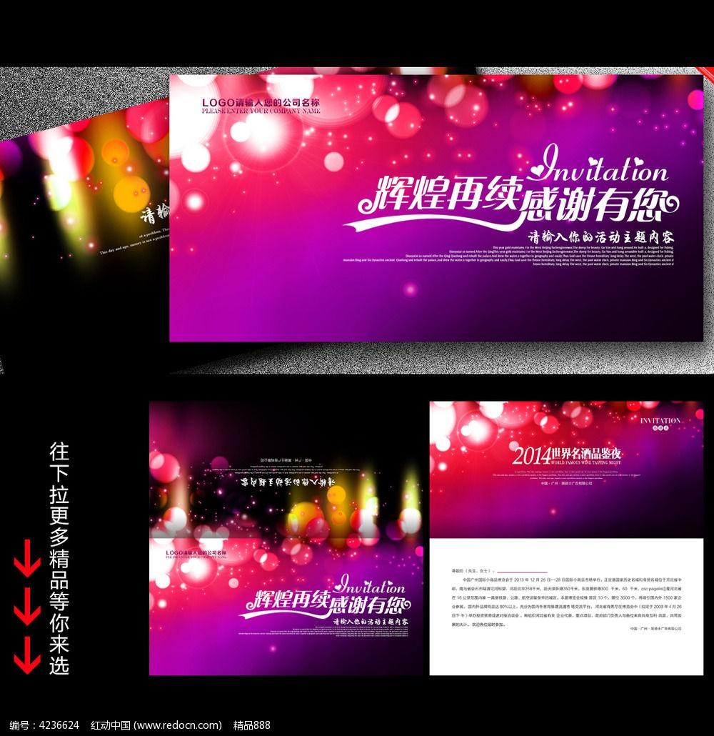 15款 时尚酒会邀请函psd设计素材下载图片