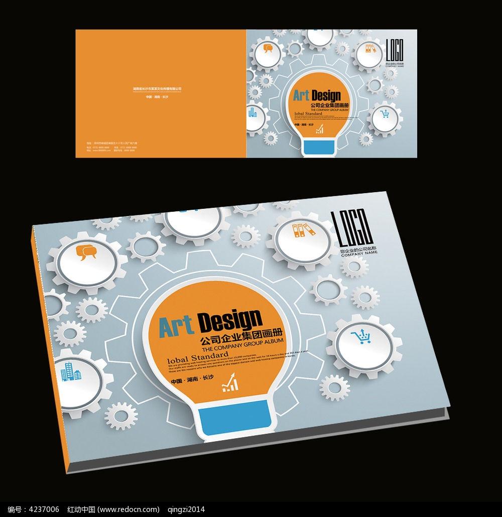 机械五星企业宣传册封面设计