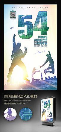 蓝色54青年节致青春海报设计