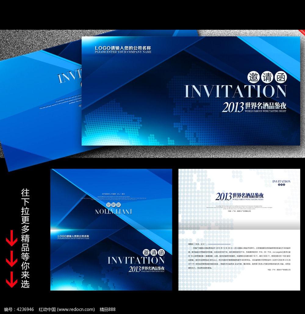 8款 蓝色背景邀请函psd设计素材下载