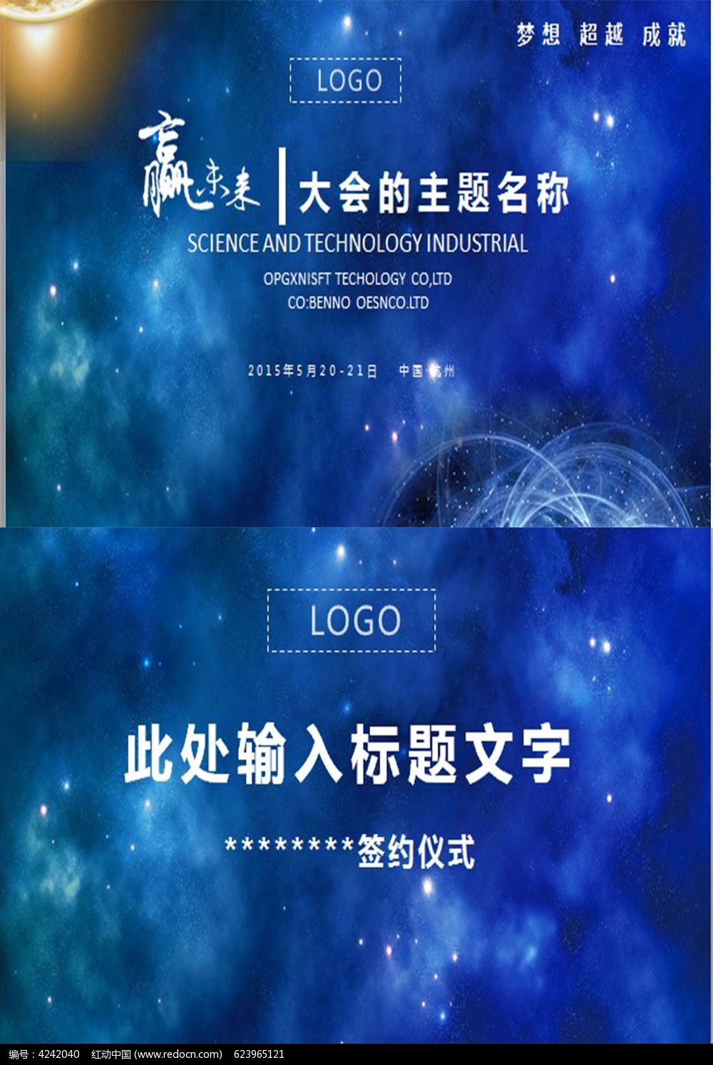 蓝色商务大型会议ppt模板