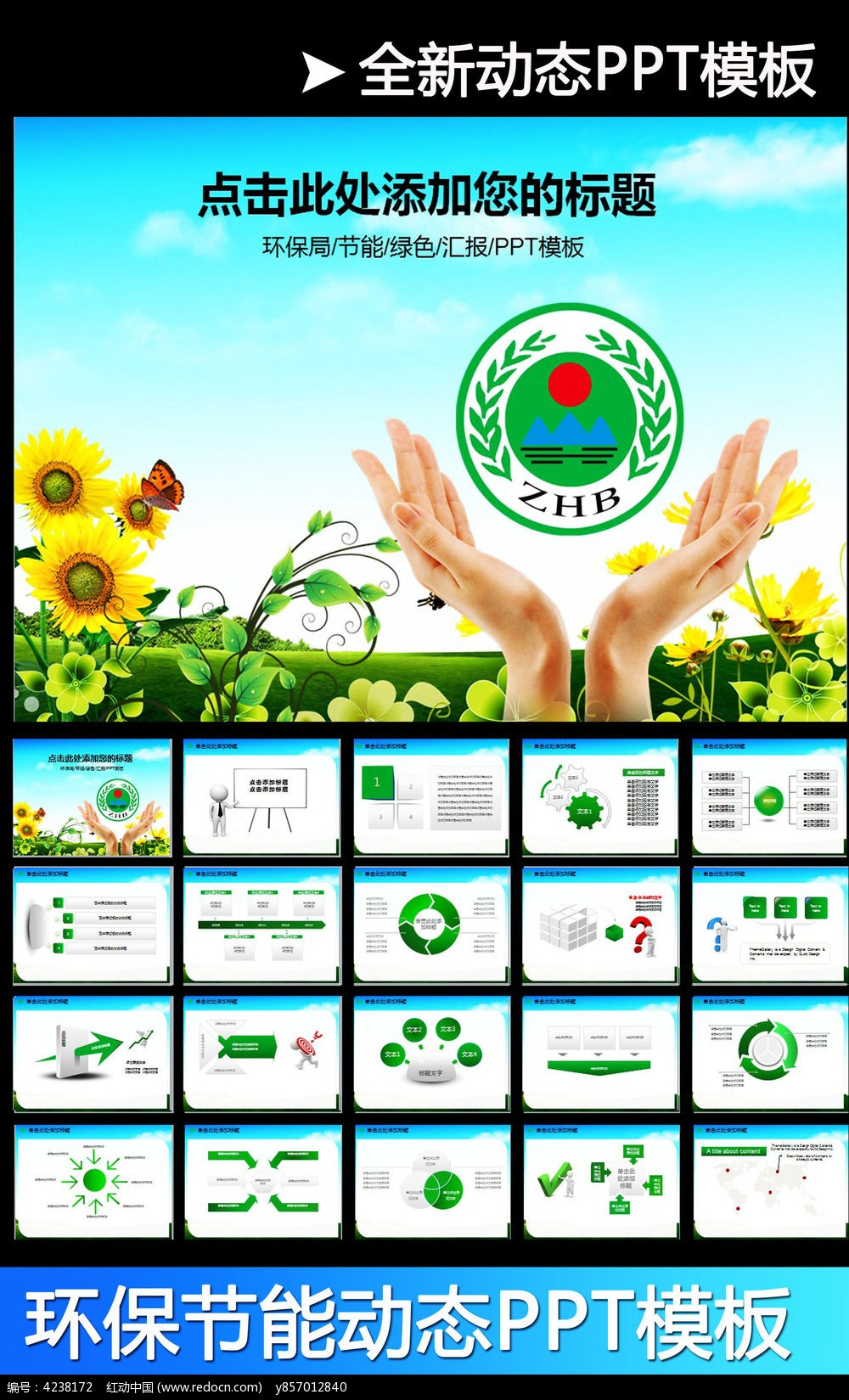 8款 绿色环保教育课件PPT模板素材下载