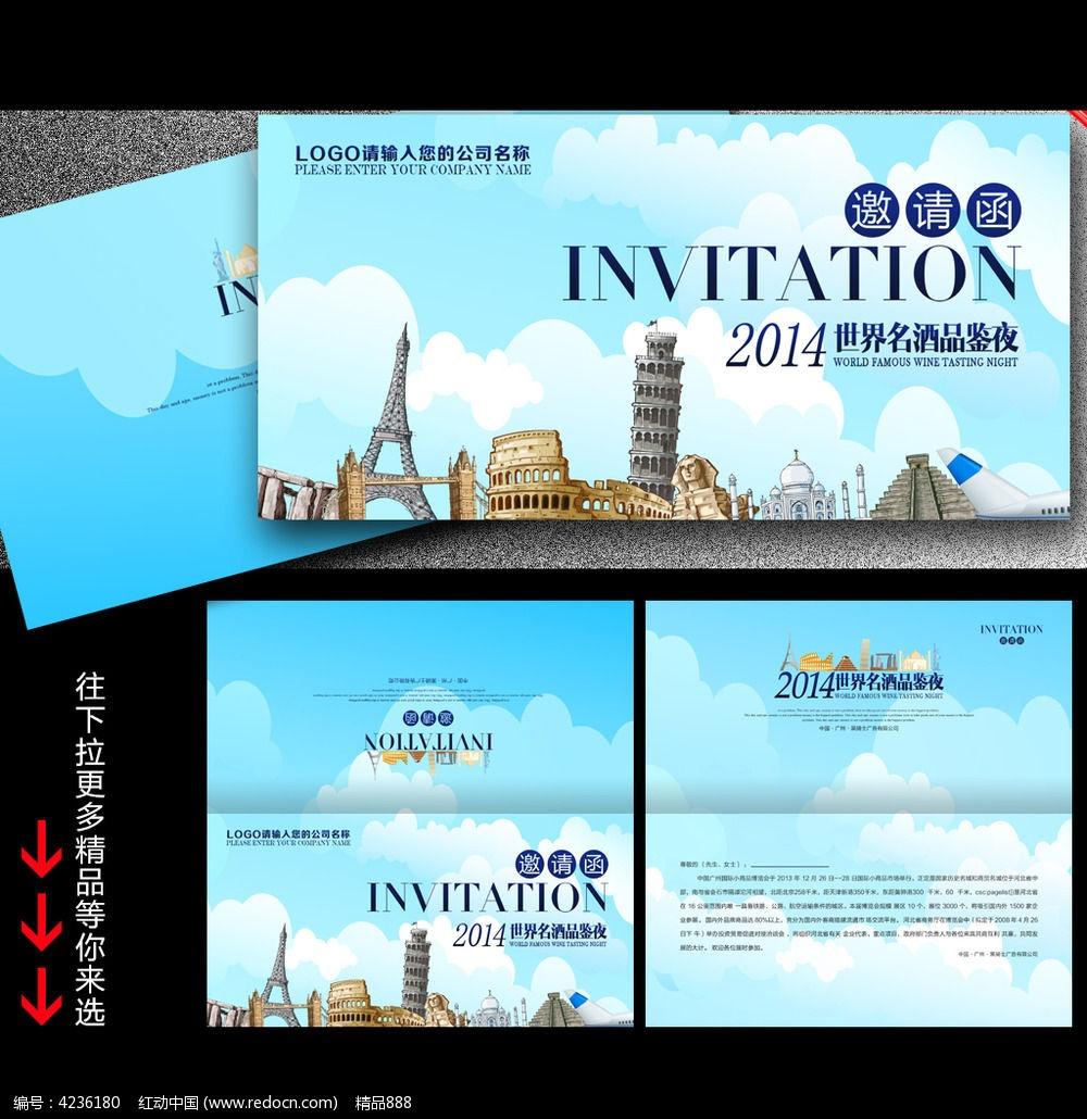 旅游活动邀请函设计