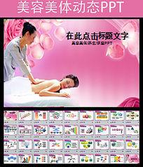 女性保健美容讲座PPT模板