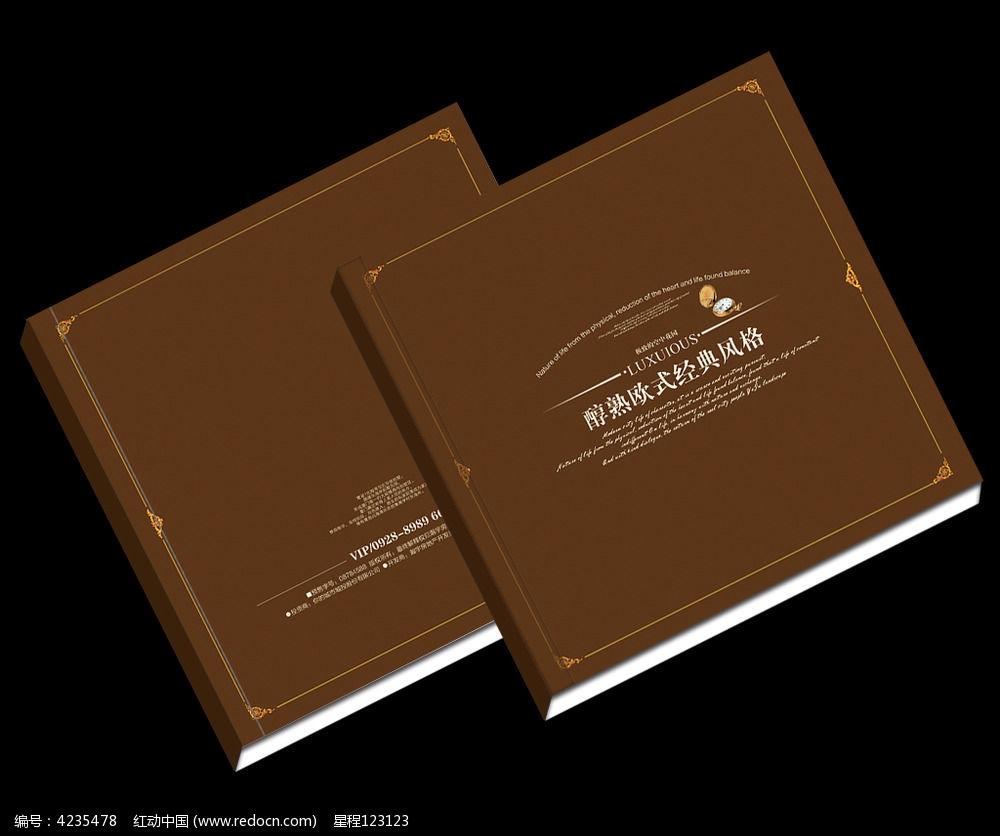欧式房地产封面设计_画册设计/书籍/菜谱图片素材