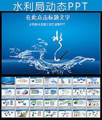 水利局水能资源节水会议报告总结PPT模板