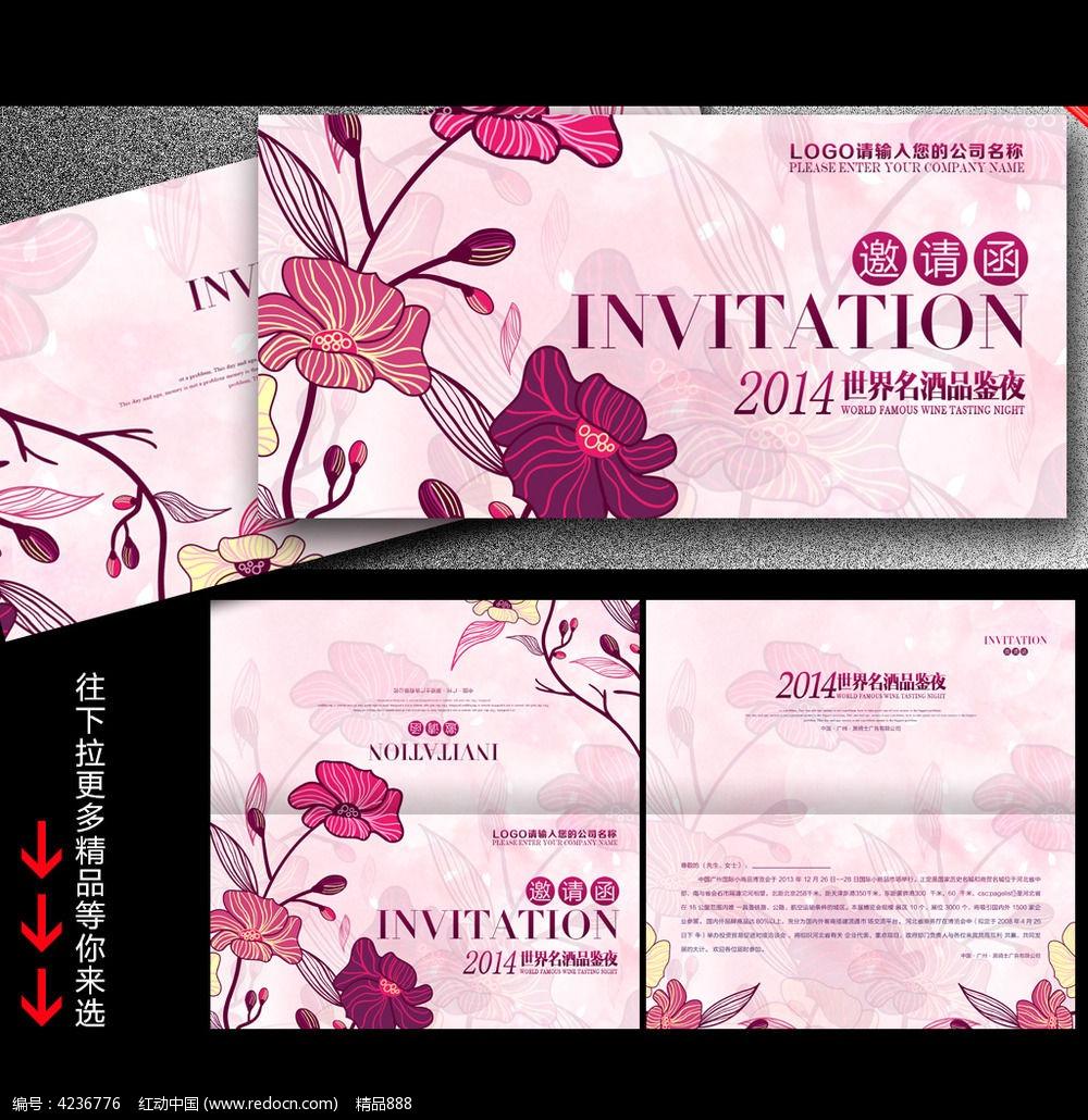 温馨花朵邀请函设计