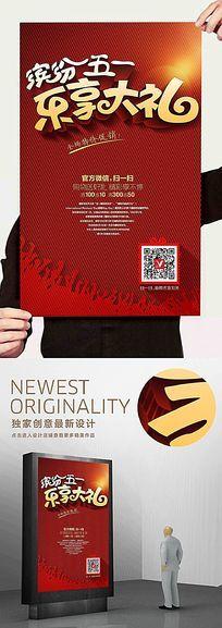 五一劳动节促销海报设计